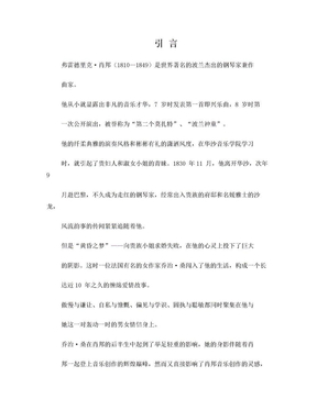 肖邦  名人传记,作文素材.doc