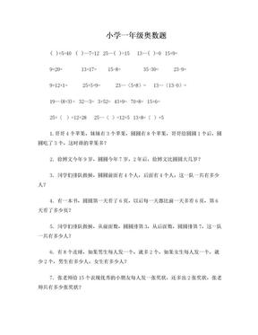 小学一年级奥数题.doc