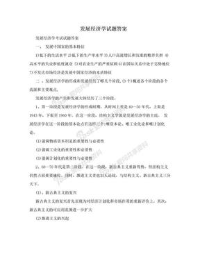 发展经济学试题答案.doc