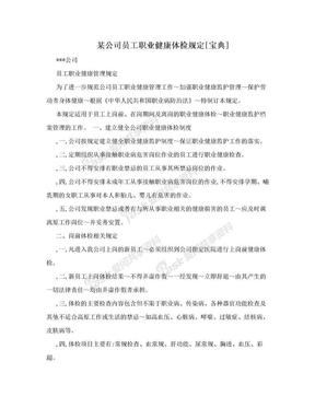 某公司员工职业健康体检规定[宝典].doc