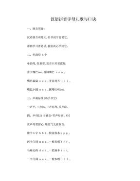 汉语拼音字母儿歌与口诀 (1).doc