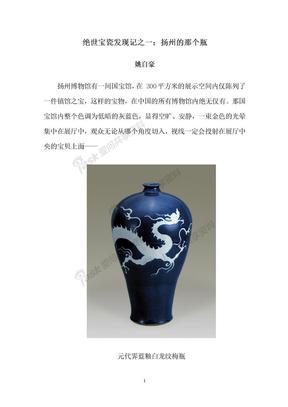 绝世宝瓷发现记之一 扬州的那个瓶(组图).doc
