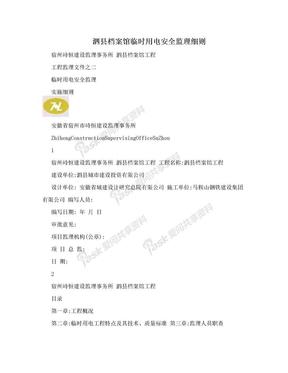 泗县档案馆临时用电安全监理细则.doc