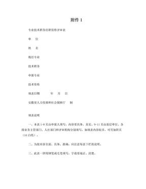 阜阳市专业技术职务任职资格评审表.doc