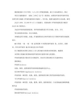 档案馆建筑设计规范.doc