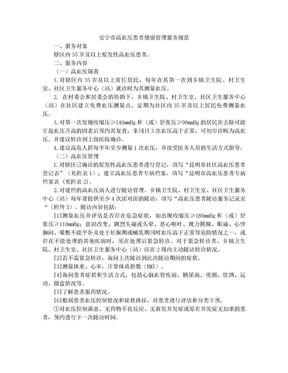 高血压患者健康管理服务规范(ok).doc