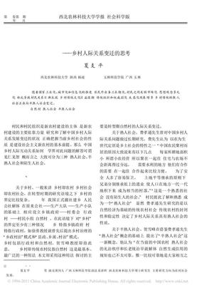 熟人社会还是半熟人社会_乡村人际关系变迁的思考.pdf