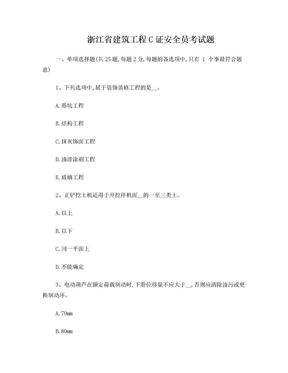 浙江省建筑工程C证安全员考试题.doc