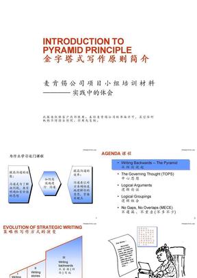 《麦肯锡金字塔写作原理》.ppt