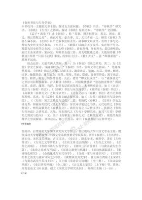 春秋书法与左传学史.doc