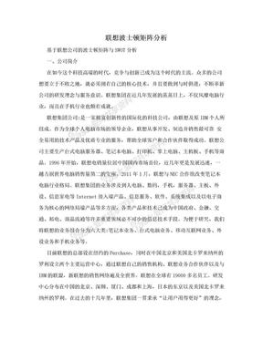 联想波士顿矩阵分析.doc