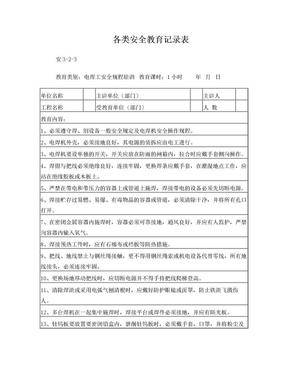 各类安全教育记录(电焊工).doc