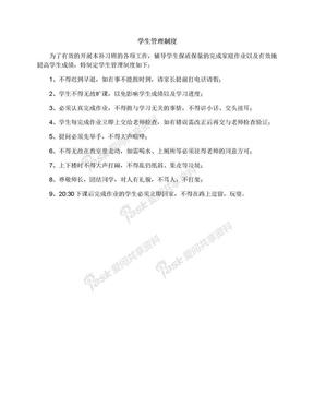 学生管理制度.docx