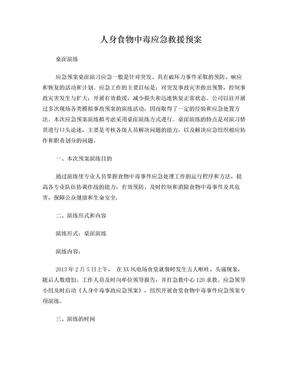 风电场人身食物中毒应急救援预案.doc