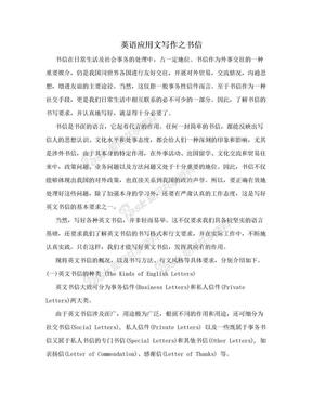 英语应用文写作之书信.doc