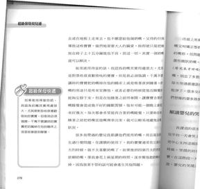 《超级保姆育儿通》_(p076-100).pdf