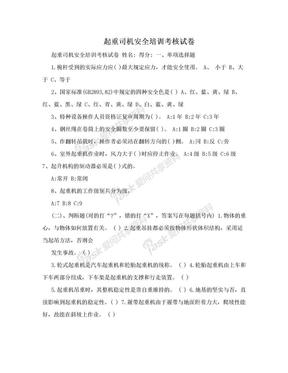 起重司机安全培训考核试卷.doc