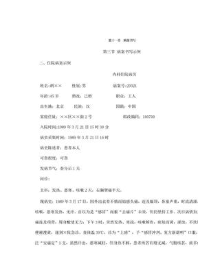 中医住院病案示例.doc