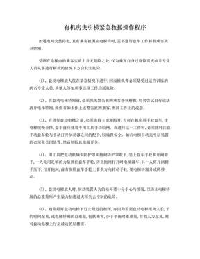 有(无)机房曳引梯紧急救援操作程序.doc