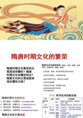 隋唐时期文化的繁荣.ppt