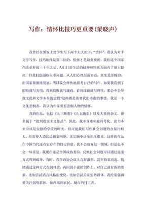 写作:情怀比技巧更重要(梁晓声).doc