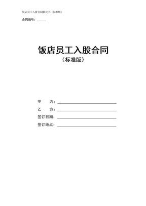 饭店员工入股合同协议书(标准版).doc