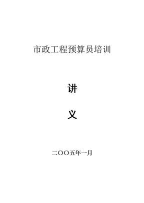 市政工程预算员培训讲义(道路部分).doc