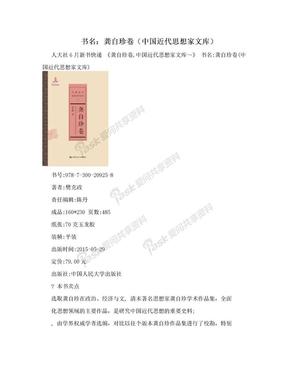 书名:龚自珍卷(中国近代思想家文库).doc