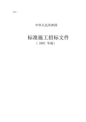 标准施工招标文件(07版).doc