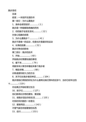 跑步圣经.pdf