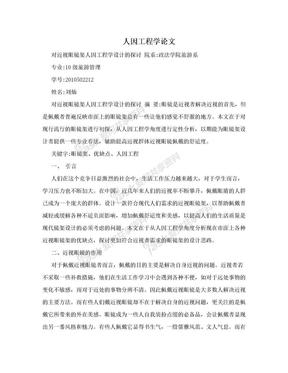 人因工程学论文.doc