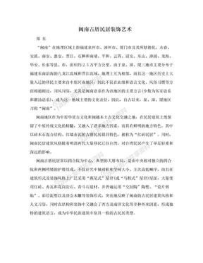 闽南古厝民居装饰艺术.doc