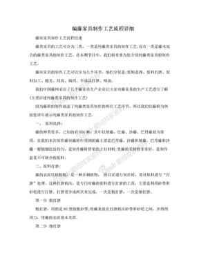 编藤家具制作工艺流程详细.doc