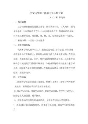 2019-2020年小学二年级班主任工作计划.doc
