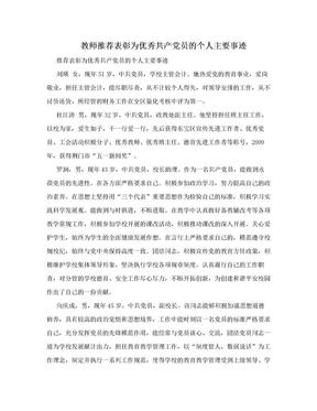 教师推荐表彰为优秀共产党员的个人主要事迹.doc