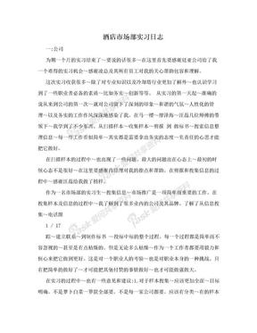 酒店市场部实习日志.doc