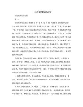 工程制图实训总结.doc