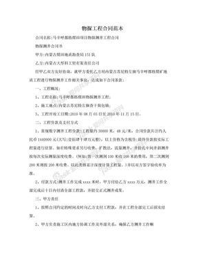 物探工程合同范本.doc