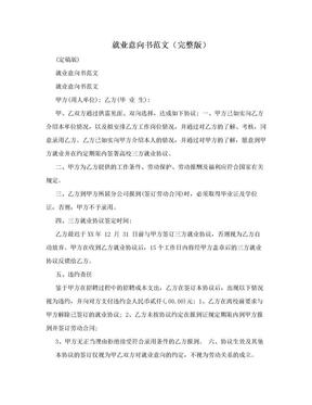 就业意向书范文(完整版).doc