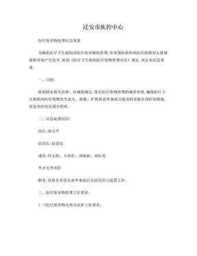 医疗废弃物处理应急预案.doc