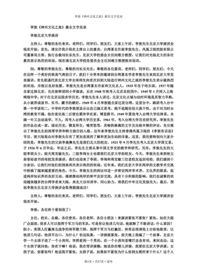 李敖神州文化之旅最全文字实录.pdf