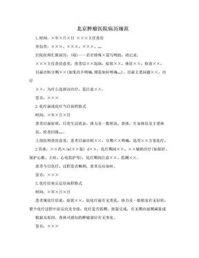 北京肿瘤医院病历规范.doc