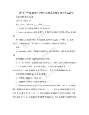 2014年华南农业大学研究生昆虫生理学期末考试试卷.doc