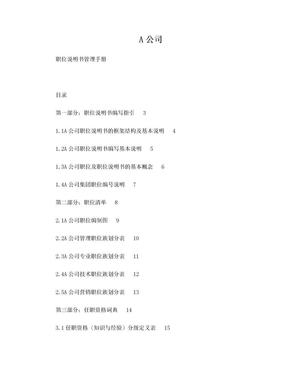 任职资格辞典.doc