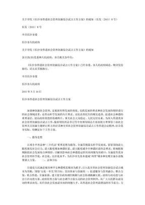 长社管发[2011]03号  关于印发《长沙市社会管理创新综合试点工作项目书》的通知.doc.def2.doc