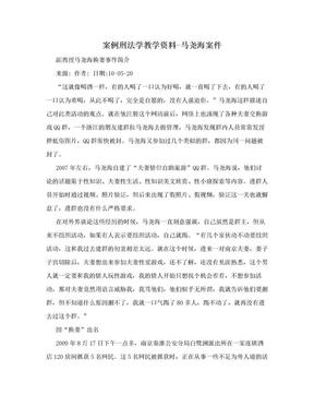 案例刑法学教学资料-马尧海案件.doc