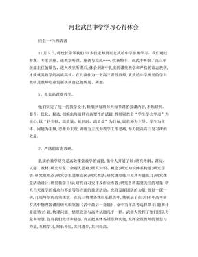 河北武邑中学学习心得体会.doc