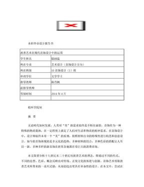 1000412119_陆丽温_波普艺术在现代首饰设计中的运用.doc
