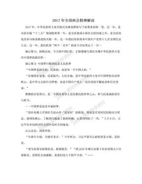 2017年全国两会精神解读.doc