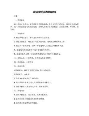 幼儿园春节元旦活动策划方案.docx